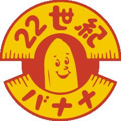 22世紀バナナ
